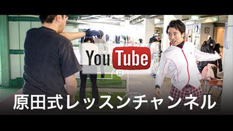 HARADA GOLFレッスンチャンネル